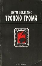 Питер Генри Абрахамс - Тропою грома