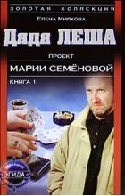 Елена Милкова - Дядя Леша. Книга 1