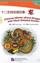 - Chinese Idioms about Dragons and Their Related Stories: Idioms and their stories: Elementary Level (+ CD-ROM)
