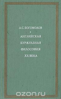 Алексей Богомолов - Английская буржуазная философия ХХ века