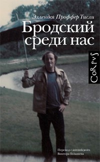 Эллендея Проффер Тисли - Бродский среди нас