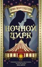Эрин Моргенштерн - Ночной цирк