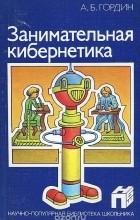 Аркадий Гордин - Занимательная кибернетика