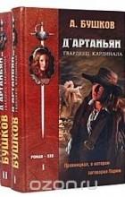 Александр Бушков - Д'Артаньян - гвардеец кардинала (комплект из 2 книг)