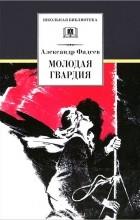 Александр Фадеев - Молодая гвардия