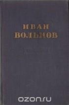 Читать Иван Вольнов