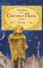 Оскар Уайльд - Счастливый принц. Сборник сказок