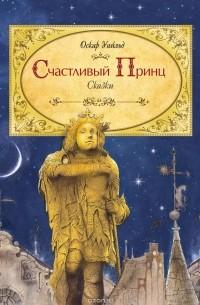 Оскар Уайльд - Счастливый принц. Сказки