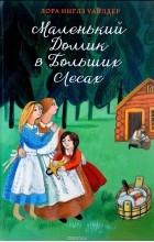 Лора Инглз Уайлдер - Маленький домик в Больших Лесах
