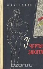 Юрий Слепухин - У черты заката