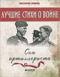 Константин Симонов - Сын артиллериста