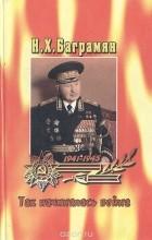 Иван Баграмян - Так начиналась война
