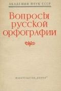- Вопросы русской орфографии