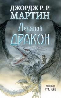 Джордж Р. Р. Мартин - Ледяной дракон