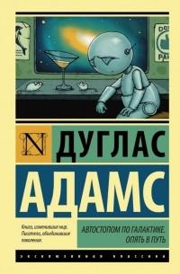 Дуглас Адамс - Автостопом по галактике. Опять в путь (сборник)