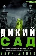 Марк Миллс - Дикий сад