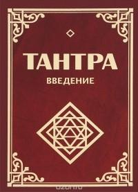 Сергей Неаполитанский, Сергей Матвеев - Тантра. Введение