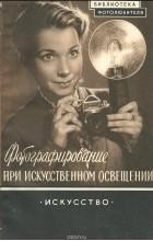 Александр Симонов - Фотографирование при искусственном освещении. Выпуск 8