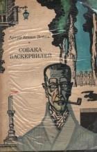 Артур Конан Дойль - Собака Баскервилей