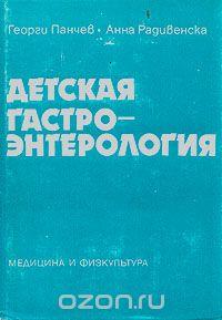 Педиатрия и неонатология - популярные книги - стр. 3