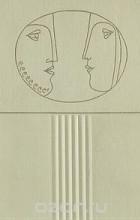Публий Овидий Назон - Овидий. Элегии и малые поэмы
