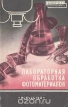 - Лабораторная обработка фотоматериалов