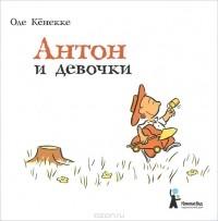 Оле Кенекке - Антон и девочки