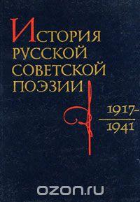 История русской советской поэзии 1917-1941