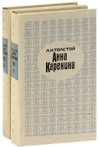 Л. Н. Толстой - Анна Каренина. В двух томах