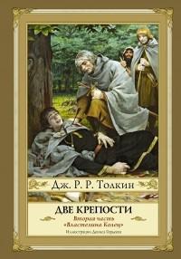 Джон Р. Р. Толкин - Властелин Колец. Часть 2. Две крепости