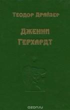 Теодор Драйзер - Дженни Герхард (сборник)
