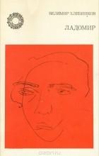 Велимир Хлебников - Ладомир (сборник)