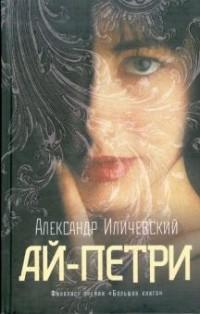 Александр Иличевский - Ай-Петри