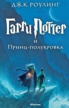 Джоан Роулинг - Гарри Поттер и Принц-полукровка