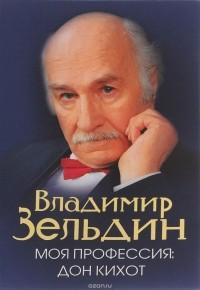 Владимир Зельдин - Моя профессия: Дон Кихот