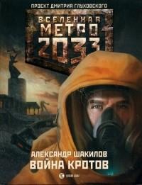 Александр Шакилов - Метро 2033: Война кротов