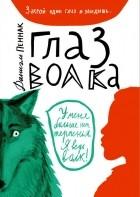 Даниэль Пеннак - Глаз волка
