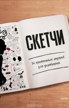 Уитни Шерман - Скетчи. 50 креативных заданий для дизайнеров