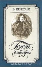 Викентий Вересаев - Гоголь в жизни