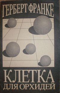 Герберт Франке - Клетка для орхидей (сборник)