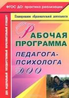 Афонькина кочугова рабочая программа
