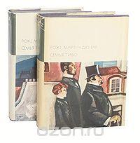 Роже Мартен дю Гар - Семья Тибо (комплект из 2 книг) (сборник)