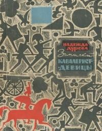 Надежда Дурова - Записки кавалерист-девицы
