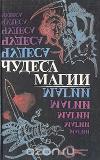- Чудеса магии (сборник)