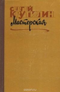 - Мастерская (сборник)