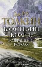 Толкин Д.Р.Р - Властелин колец. Возвращение короля