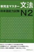 - New Complete Master Series: The Japanese Language Proficiency Test N2: Grammar