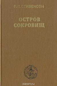 Роберт Льюис Стивенсон - Остров сокровищ (сборник)