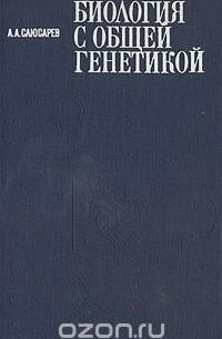БИОЛОГИЯ А.А.СЛЮСАРЕВ С.В.ЖУКОВА КИЕВ 1987 415С СКАЧАТЬ БЕСПЛАТНО