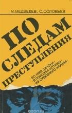 Сергей Соловьёв, Сергей Соловьев, Матвей Медведев - По следам преступления